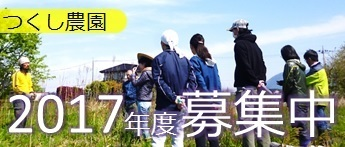 17tsukushi_ban.jpg