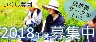 18tsukushi_ban.jpg
