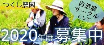 20tsukushi_ban.jpg