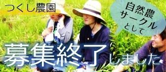 21tsukushi_ban.jpg