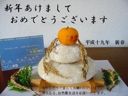 nangajo2007-tsukushi-s